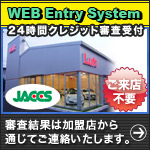 JACCS WEB Entry System