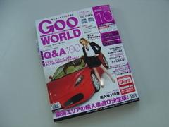 Goo_world_10