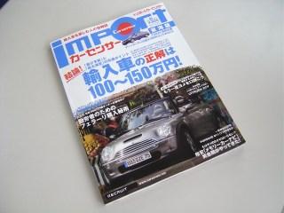 Import_carsensor_12