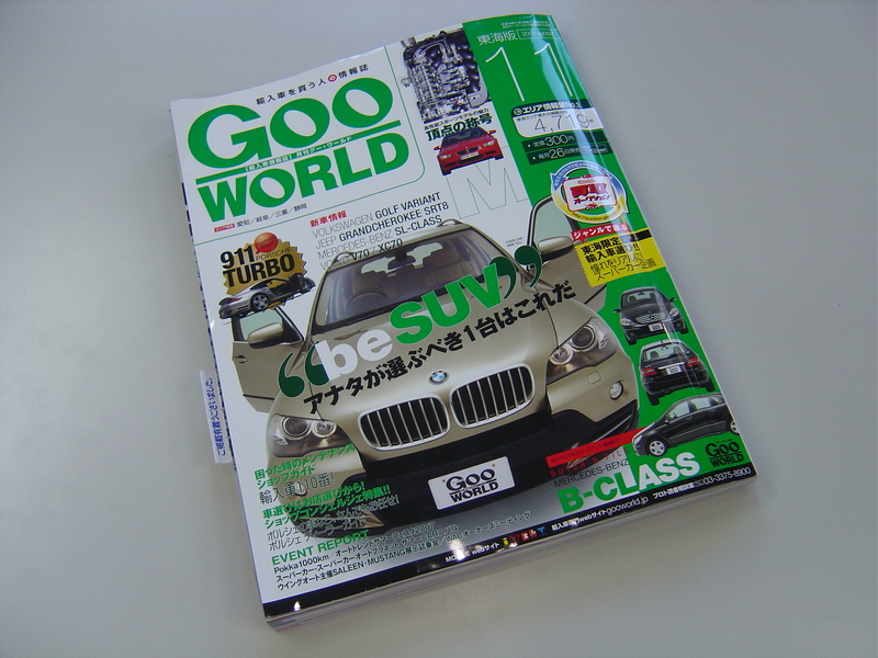 Goo_world_001