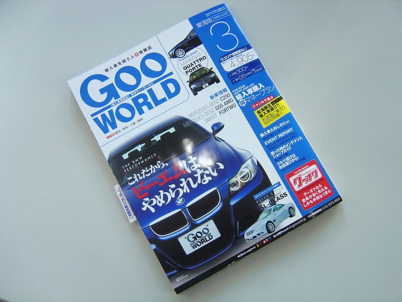 Goo_world_005