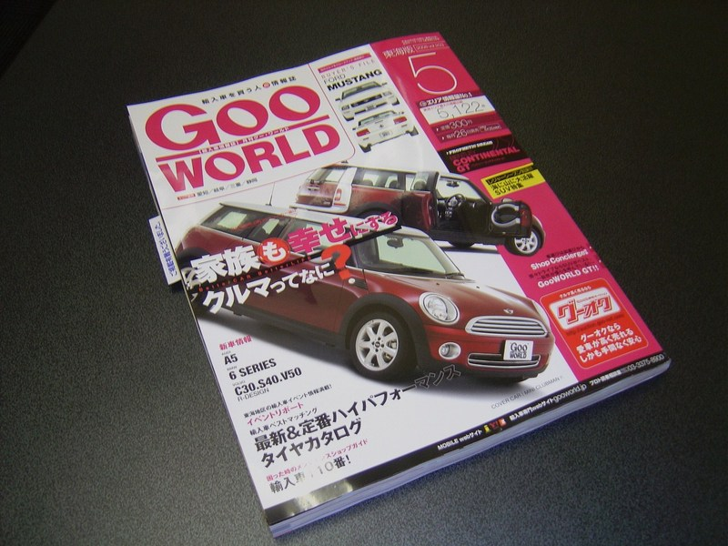 Goo_world_002