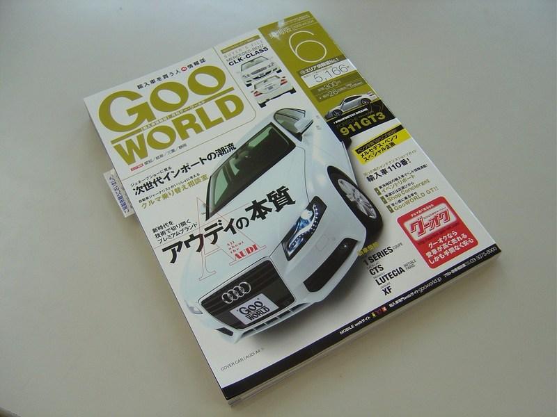Goo_world
